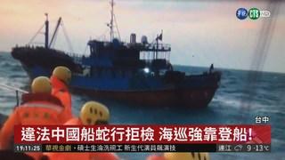 海巡攔越界中國船! 驚見5公斤豬肉