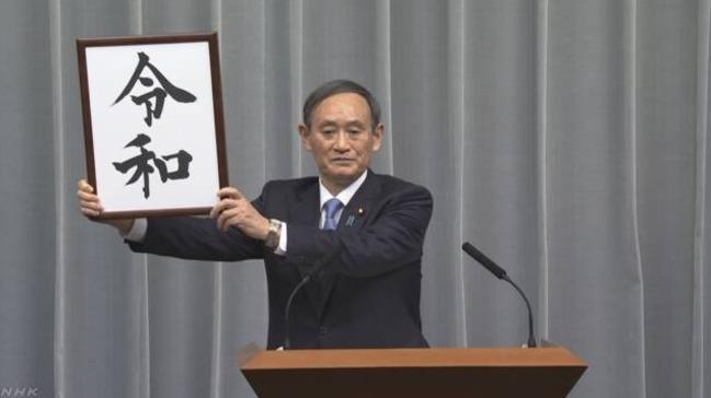 最新》日本德仁天皇年號「令和」 | 華視新聞