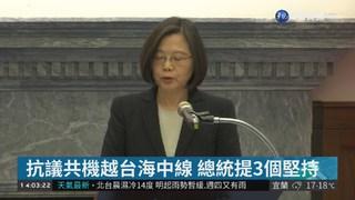 中共戰機越台海中線 總統:公然挑釁
