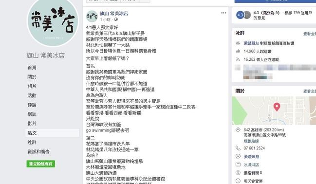 遭韓國瑜點名「不用多言」 常美冰店:8年沒投過花媽 | 華視新聞