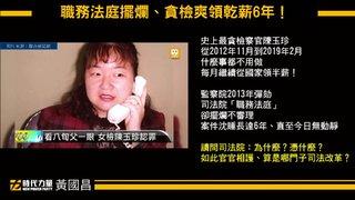史上最貪女檢察官 惹黃國昌爆氣:領乾薪6年