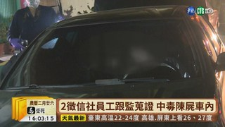 【台語新聞】員工車內怠速中毒亡 徵信社判賠!