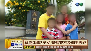 【台語新聞】台中大火父母喪命 3子女插管治療
