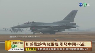 【台語新聞】時隔27年! 美將售我66架F-16V戰機