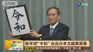 """【台語新聞】日本公布新年號""""令和"""" 5月開啟新時代"""