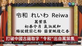 """新日皇年號""""令和"""" 5月開啟新時代"""