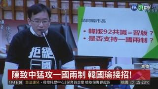 韓國瑜赴港澳密會中聯辦 綠營砲轟