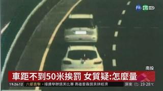 國道未保持安全距離53.5米 女遭罰