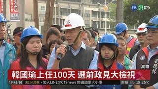 韓國瑜上任百日 選前政見大檢視