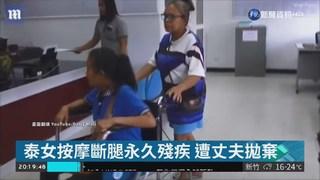 泰女體驗踩背按摩 腿骨斷終身殘疾