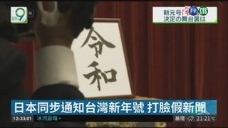 日本同步通知台灣新年號 打臉假新聞