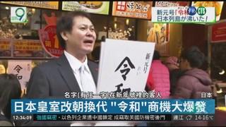 """日本皇室改朝換代 """"令和""""商機大爆發"""