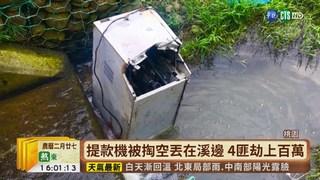 【台語新聞】鎖定超商加油站! 4匪劫ATM盜百萬