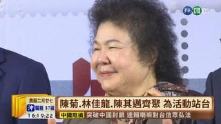 """【台語新聞】爆與華航董座謝世謙""""很熟"""" 陳菊否認"""