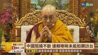【台語新聞】突破中國封鎖 達賴喇嘛對台信眾弘法