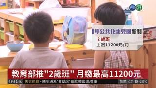 """教育部推""""2歲班"""" 月繳最高11200!"""