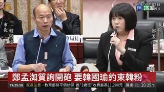 """韓國瑜市議會備詢 遭諷中國行""""賣台"""""""