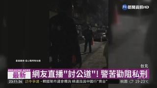 內湖男嬰窒息案 網友衝保母家抗議