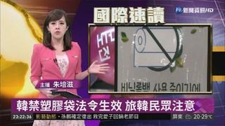 韓禁塑膠袋法令生效 旅韓民眾注意