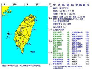 最新》地牛翻身! 9點52分台東發生規模5.6強震
