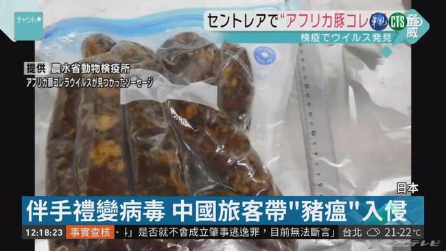 中國旅客攜帶香腸赴日 驗出非洲豬瘟 | 華視新聞