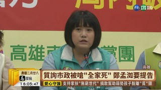 【台語新聞】遭韓粉恐嚇? 鄭孟洳要求一週內破案