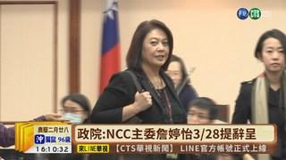 【台語新聞】NCC主委詹婷怡請辭 蘇揆准了!