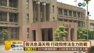 【台語新聞】向假消息宣戰! 行政院修法加重罰則