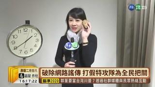 【台語新聞】打假特攻隊出擊 破除假消息與謠言