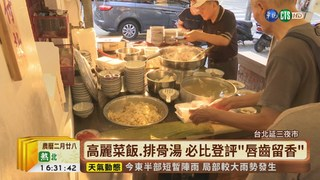【台語新聞】必比登瘋台灣小吃 名單暴增至24家!