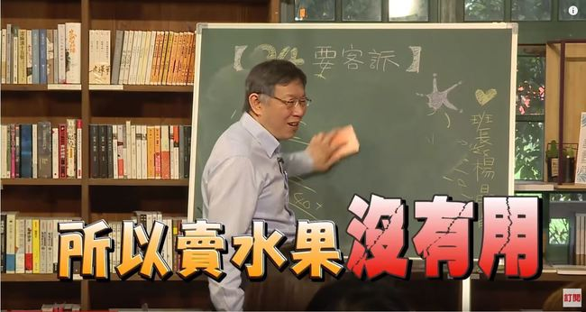 暗指韓國瑜? 柯文哲:賣水果 「不會解決問題」 | 華視新聞