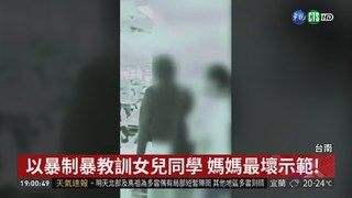 學生衝突演變家長私刑 教育局:應輔導