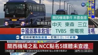 關西機場之亂 NCC點名5媒體未查證