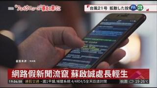 假新聞奪命! NHK報導探討蘇啟誠之死
