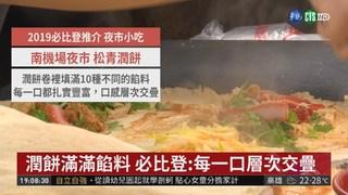必比登瘋台灣小吃 名單暴增至24家!