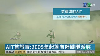 AIT首證實:2005年起就有陸戰隊派駐