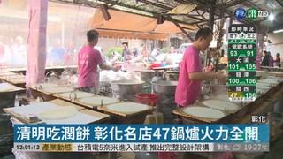 清明節吃潤餅 彰化名店開47鍋爐趕貨!