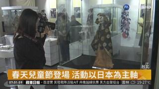 偶戲館春天兒童節 展出珍藏日本文物