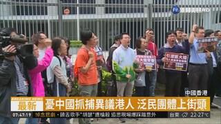 """香港""""逃犯條例""""修正一讀 引民眾抗議"""