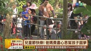 【台語新聞】兒童節遊木柵動物園 親子同行免門票