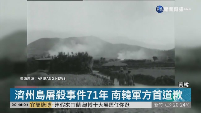 濟州島屠殺事件71年 南韓軍方首道歉 | 華視新聞