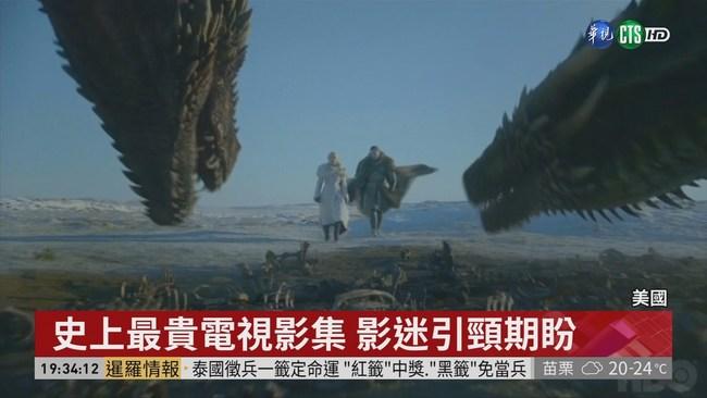 冰與火之歌最終季 恩怨情仇大結局 | 華視新聞