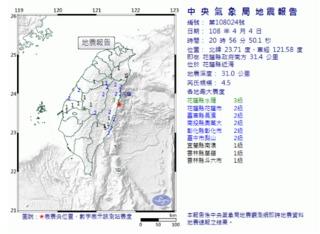 快訊/20:56花蓮近海發生規模4.5地震