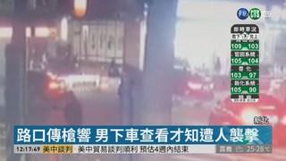 """當街開8槍恐嚇 5嫌被逮稱""""找錯人"""""""