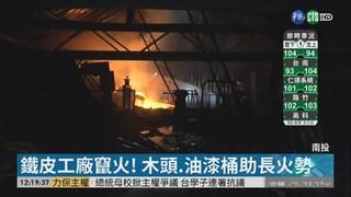 鐵皮工廠竄火 木製品助長火勢蔓延
