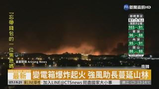南韓江原道森林大火 至少1死11傷