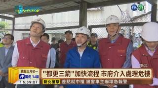 【台語新聞】侯副變市長! 侯友宜第一線傾聽民意