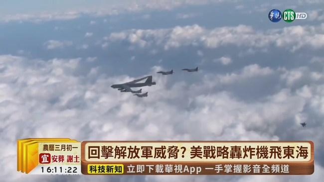 【台語新聞】台灣關係法40週年 美戰略軍機巡東海 | 華視新聞