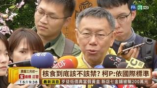 【台語新聞】公投反核食=弱智國家? 柯P:不服來辯