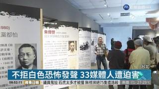 國家人權博物館特展 表揚33自由鬥士